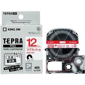 その他 (まとめ) キングジム テプラ PRO テープカートリッジ マグネットテープ 12mm 白/赤文字 SJ12SR 1個 【×10セット】 ds-2227749