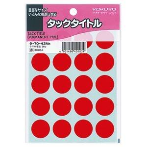 その他 (まとめ) コクヨ タックタイトル 丸ラベル直径20mm 赤 タ-70-43NR 1セット(3400片:340片×10パック) 【×10セット】 ds-2227782