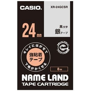 送料無料 その他 まとめ カシオ NAME LANDキレイにはがせて下地がかくせる強粘着テープ 結婚祝い 新色 24mm×8m ds-2227823 黒文字 1個 XR-24GCSR ×10セット 銀