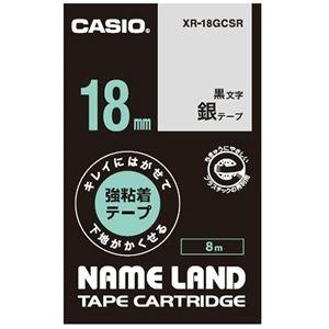 送料無料 激安通販専門店 その他 まとめ カシオ 通常便なら送料無料 NAME LANDキレイにはがせて下地がかくせる強粘着テープ 18mm×8m ds-2227824 黒文字 銀 XR-18GCSR 1個 ×10セット
