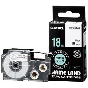送料無料 国内送料無料 その他 まとめ カシオ NAME LANDキレイにはがせて下地がかくせる強粘着テープ 18mm×8m 配送員設置送料無料 白 ×10セット ds-2227828 XR-18GCWE 1個 黒文字