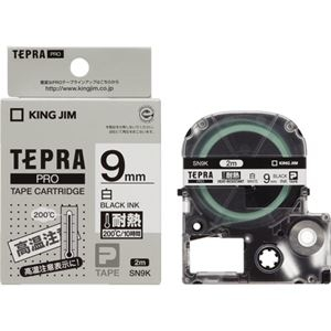 その他 (まとめ) キングジム テプラ PROテープカートリッジ 耐熱ラベル 9mm 白/黒文字 SN9K 1個 【×10セット】 ds-2227844