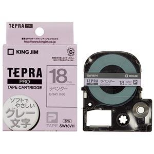 その他 (まとめ) キングジム テプラ PROテープカートリッジ ソフト 18mm ラベンダー/グレー文字 SW18VH 1個 【×10セット】 ds-2227846