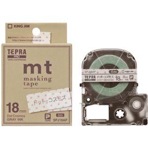 その他 (まとめ) キングジム テプラ PROテープカートリッジ マスキングテープ mt ラベル 18mm ドット・コスモス/グレー文字 SPJ18AP1個 【×10セット】 ds-2227966
