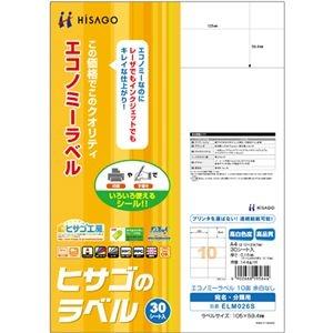 その他 (まとめ) ヒサゴ エコノミーラベル A4 10面105×59.4mm ELM026S 1冊(30シート) 【×10セット】 ds-2228000