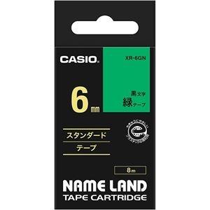 その他 (まとめ) カシオ CASIO ネームランド NAME LAND スタンダードテープ 6mm×8m 緑/黒文字 XR-6GN 1個 【×10セット】 ds-2228037