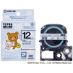 その他 (まとめ) キングジム テプラ PROテープカートリッジ リラックマラベル 12mm お空でリラックス(青)/黒文字 SGR12CB 1個 【×10セット】 ds-2228066