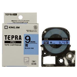 その他 (まとめ) キングジム テプラ PRO テープカートリッジ パステル 9mm 青/黒文字 SC9B 1個 【×10セット】 ds-2228100