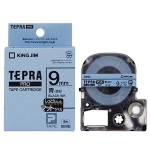 その他 (まとめ) キングジム テプラ PRO テープカートリッジ マットラベル 9mm 青(空色)/黒文字 SB9B 1個 【×10セット】 ds-2228165