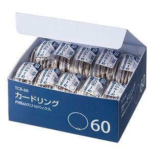 その他 TANOSEE カードリング内径60mm 1セット(100個:10個×10パック) 【×10セット】 ds-2228266