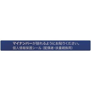 その他 アイマークマイナンバー個人情報保護シール 53×6 配偶者・扶養用 AMKJHS2 1パック(100枚) 【×10セット】 ds-2228297