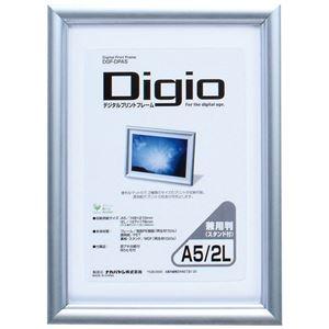 その他 デジタルプリントフレーム A5/2L判兼用 【×10セット】 ds-2228319