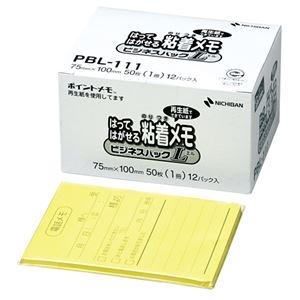 その他 (まとめ) ニチバン ポイントメモ 再生紙 ビジネスパックL 75×100mm イエロー(電話メモ) PBL-111 1パック(12冊) 【×10セット】 ds-2228520
