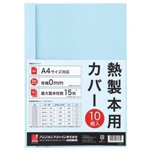 その他 (まとめ) アコ・ブランズサーマバインド専用熱製本用カバー A4 0mm幅 ブルー TCB00A4R 1パック(10枚) 【×10セット】 ds-2228746
