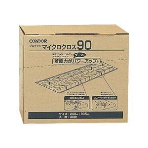 その他 山崎産業 マイクロクロス90 200×935mm C75-15-090X-MB 1パック(30枚) 【×10セット】 ds-2229145