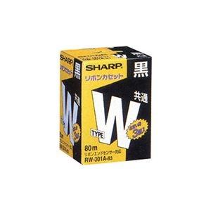 その他 (まとめ) シャープ ワープロ用リボンカセットタイプW 黒 RW301AB3 1箱(3本) 【×10セット】 ds-2229512