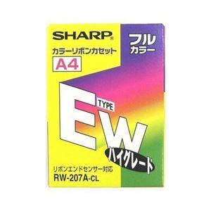 その他 (まとめ) シャープ ワープロ用リボンカセットタイプEW カラー ハイグレード A4 RW207ACL 1本 【×10セット】 ds-2229518
