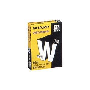 その他 (まとめ) シャープ ワープロ用リボンカセットタイプW 黒 RW301ABK 1本 【×10セット】 ds-2229522