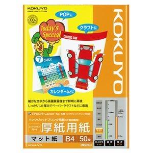 その他 (まとめ) コクヨ インクジェットプリンター用紙 スーパーファイングレード 厚手用紙 B4 KJ-M15B4-50 1冊(50枚) 【×10セット】 ds-2229566