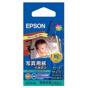 その他 (まとめ) エプソン 写真用紙[光沢]カードサイズ KC50PSK 1冊(50枚) 【×10セット】 ds-2229639