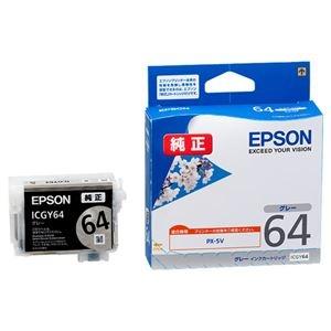 その他 (まとめ) エプソン EPSON インクカートリッジ グレー ICGY64 1個 【×10セット】 ds-2230007