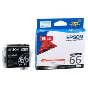 その他 (まとめ) エプソン EPSON インクカートリッジ マットブラック ICMB66 1個 【×10セット】 ds-2230063
