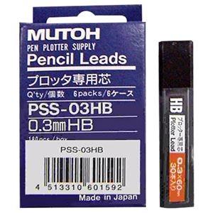 その他 (まとめ) 武藤工業 エンピツシン HB 0.3mmPSS-03HB 1個(180本) 【×10セット】 ds-2230912