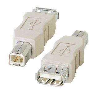 その他 (まとめ) サンワサプライ USBアダプタ(A)メス-(B)オス AD-USB3 1個 【×10セット】 ds-2231377