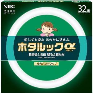 その他 (まとめ) NEC 環形蛍光ランプ ホタルックαMILD 32形 昼白色 FCL32ENM/30-SHG-A 1個 【×10セット】 ds-2231612