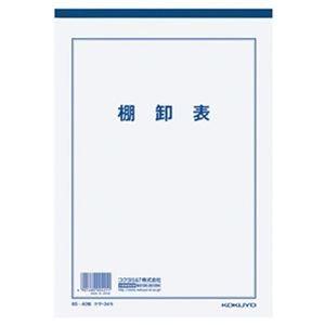 その他 (まとめ) コクヨ 決算用紙棚卸表 B5 白上質紙 厚口 40枚入 ケサ-34N 1セット(10冊) 【×10セット】 ds-2231824