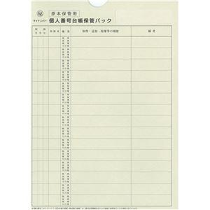 その他 (まとめ) 日本法令個人番号台帳兼届出書、本人確認資料等保管用個人番号台帳保管パック A4 マイナンバー2-3 1パック(10枚) 【×10セット】 ds-2231907