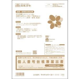 その他 (まとめ) 日本法令報酬料金等支払先、株主配当の支払先、不動産賃貸人用 個人番号台帳兼届出書 A4 20枚 マイナンバー3-11冊 【×10セット】 ds-2231947