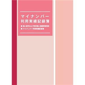 その他 (まとめ) 日本法令 マイナンバー利用実績記録簿マイナンバ-4 1冊 【×10セット】 ds-2231950