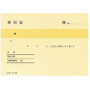 その他 (まとめ) コクヨ 領収証 B7ヨコ型・ヨコ書二色刷り 80枚 ウケ-46 1セット(10冊) 【×10セット】 ds-2231953