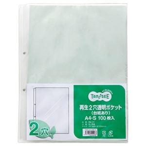 その他 (まとめ) TANOSEE 再生2穴透明ポケット (台紙あり) A4タテ グレー 1パック(100枚) 【×10セット】 ds-2232299