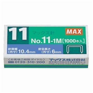 その他 (まとめ) マックス ホッチキス針 VAIMOシリーズ 50本連結×20個入 No.11-1M 1セット(10箱) 【×10セット】 ds-2233341