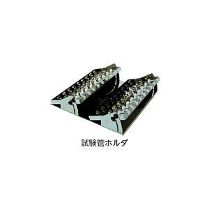 その他 振とう器SA用 試験管ホルダー 232086 ds-2205249