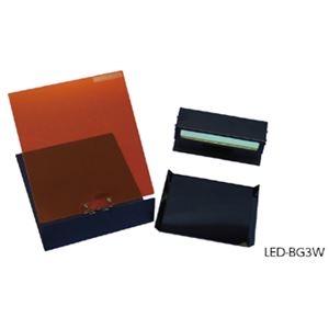 その他 青緑LEDイルミネーター LED-BG3W(3Wタイプ) ds-2210021