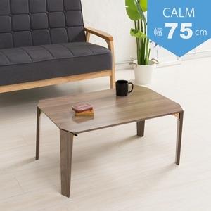 その他 【3個セット】カームテーブル(ブラウン) 幅75cm/机/木製/折り畳み/ローテーブル/折れ脚/ナチュラル/ワイド/幅広/センターテーブル/北欧/業務用/完成品/CALM-75 ds-2246079