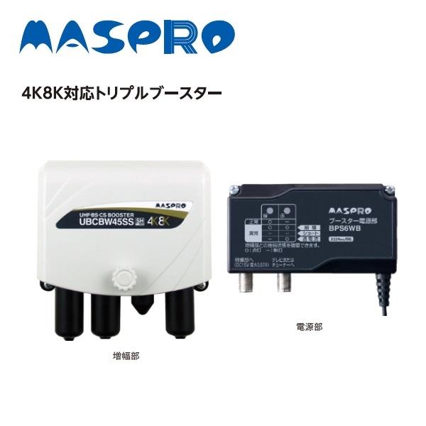 マスプロ 新4K8K衛星放送に対応 利得3段階切換トリプルブースター UBCBW45SS