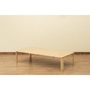 その他 継脚付 ウッディテーブル 150×75cm ナチュラル (NA)【代引不可】 ds-2252020