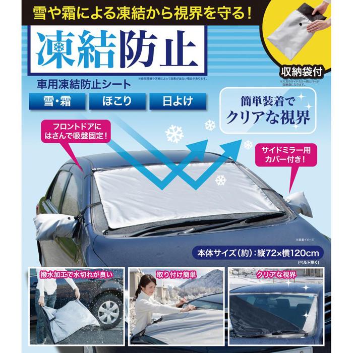その他 【48個セット】車用凍結防止シート 2214501
