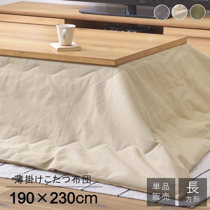 東谷(あづまや) 薄掛けコタツ布団 長方形(W190×D230cm)(グレー/カーキ)(※コタツ本体は別売になります) KK-162KH
