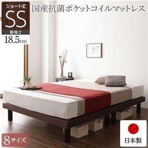 その他 ベッド 日本製 脚付き 分割 連結 ボトム 木製 モダン 組立 簡単 18.5cm 脚 ショート丈 セミシングル 国産抗菌ポケットコイルマットレス付き ds-2220143