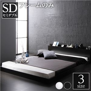 その他 ベッド 低床 ロータイプ すのこ 木製 宮付き 棚付き コンセント付き シンプル モダン ブラック セミダブル ベッドフレームのみ ds-2246147