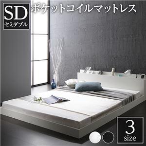 その他 ベッド 低床 ロータイプ すのこ 木製 宮付き 棚付き コンセント付き シンプル モダン ホワイト セミダブル ポケットコイルマットレス付き ds-2246162
