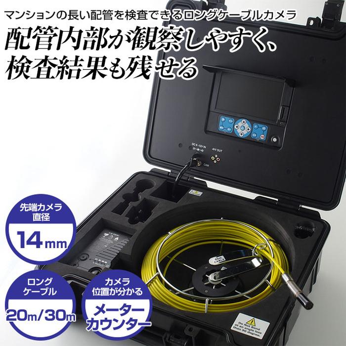 スリーアールソリューション Φ14mm 30mロングケーブル 管内検査カメラ 3R-FXS07-30M14