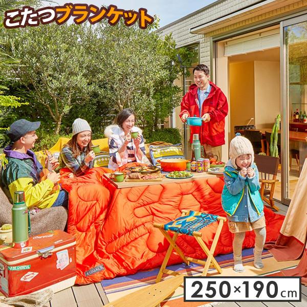ナカムラ こたつ布団 長方形 アウトドアこたつブランケット 250x190cm (オレンジ) b0300067or