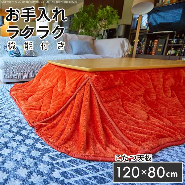 ナカムラ こたつ布団 長方形 ターンアップ省スペース掛布団 120x80cmこたつ用(230x190cm) (オレンジ) b0300076or