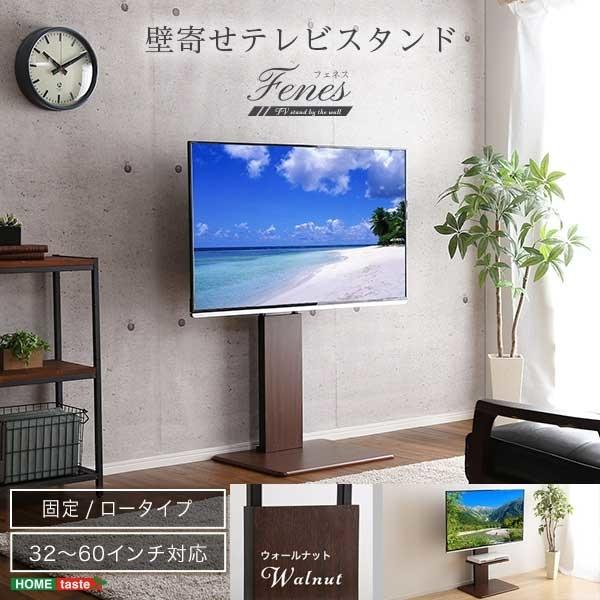 ホームテイスト 壁寄せテレビスタンド ロー固定タイプ (ウォールナット) WAT-L-WAL